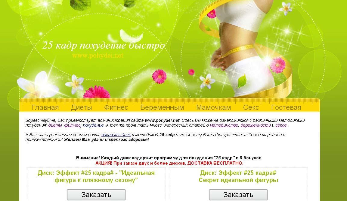 сайты о похудении и правильном питании
