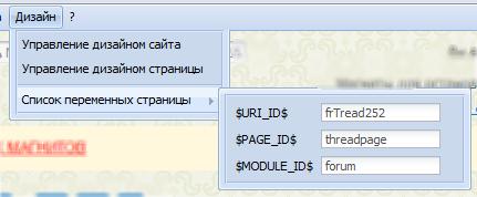 идентификатор ucoz страницы